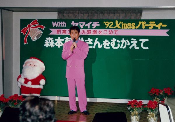 s1992-1.jpg